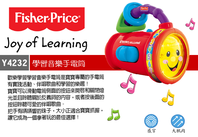 fisher price 费雪 学习音乐手电筒