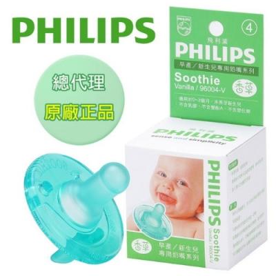 美國PHILIPS Soothie 4號香草奶嘴