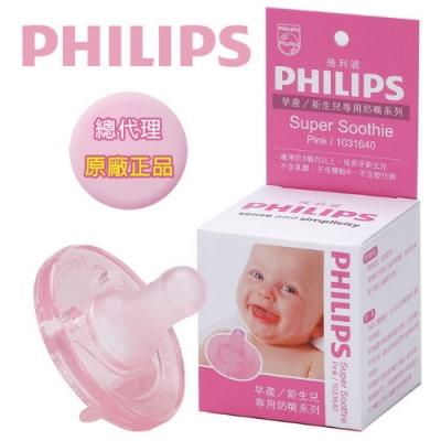 美國PHILIPS Super Soothie 5號香草奶嘴