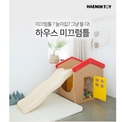 韓國HAENIM TOY HOUSE SLIDE 攀岩溜滑梯