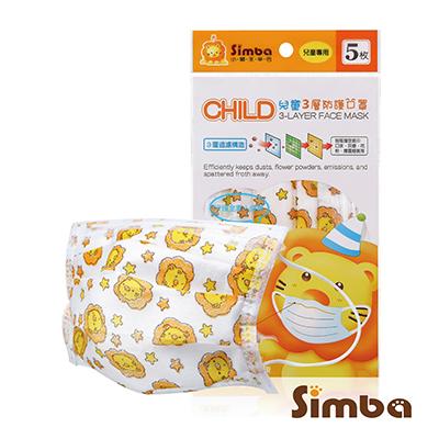 Simba小獅王辛巴 兒童3層防護口罩 (5入)