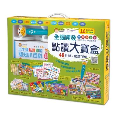 小牛津 全腦開發點讀大寶盒~48件組,5種語言、充電點讀筆,全方位學習超無敵!